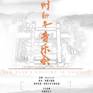 溪山回响2018贵州新年音乐会
