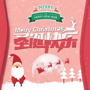 2017欢乐圣诞节贺卡