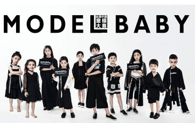 MODLEBABY 全国平面童模大赛攀枝花站复赛 恒大城专场