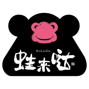 蛙来哒日月店周年庆