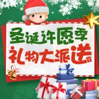 圣诞许愿季  礼物大派送