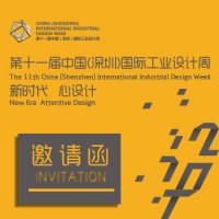 邀请函|2017第十一届中国(深圳)国际工业设计周