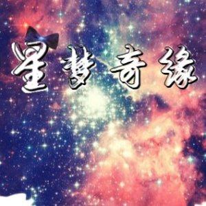 893福州音乐广播&江山大名城星空party