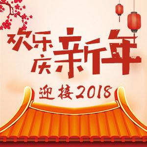 欢乐庆新年 迎接2018