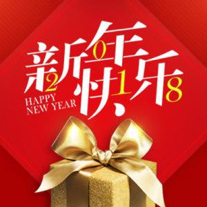 一份来自2018新年的祝福礼物!