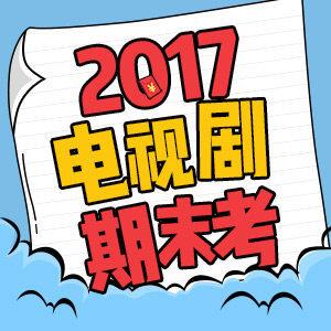 2017电视剧期末考
