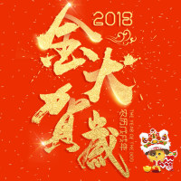#分享人昵称#给你送来祝福:金犬贺岁,新年快乐