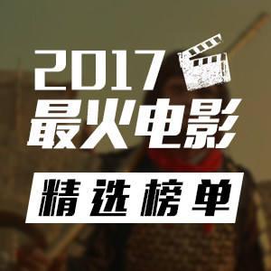 2017年度电影精选榜单