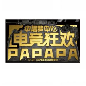 中塔梦中心!电竞狂欢跨年PAPAPA~