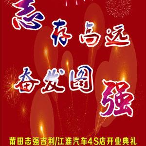 志存高远 奋发图强 莆田志强4S店开业邀请函