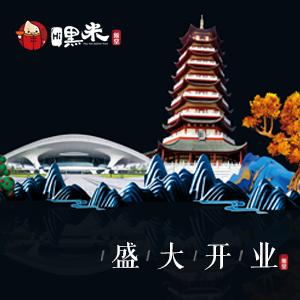 嘿米饭堂,12月29号杭州瓜沥盛大开业