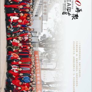金坪中学九七届同学毕业20周年聚会纪念册