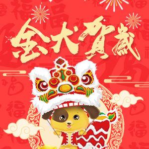 #分享人昵称#送你一份新年贺卡,祝金犬贺岁,福报安康!