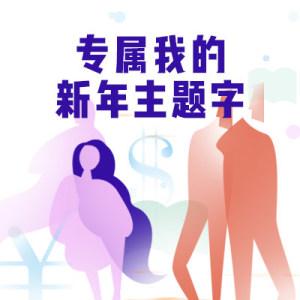 """#分享人昵称#我的新年主题字是""""爱""""!"""