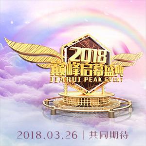 佳瑞2018巅峰启幕盛典