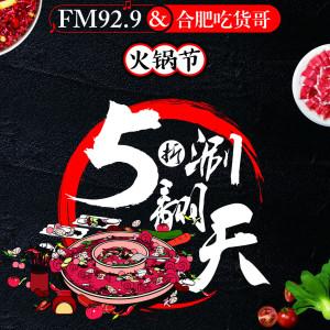 FM929五折火锅节