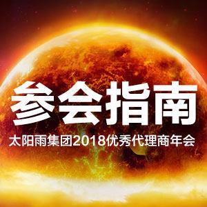 太阳雨年会参会指南