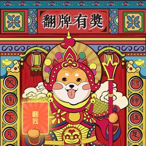 2018金犬下凡-翻牌子中大奖