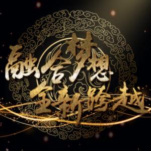 """""""融合梦想,全新跨越""""昆宝电缆集团年终答谢晚宴主题年会"""
