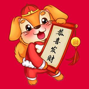 新年hong包祝福