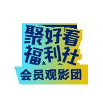 春节电影票免费送