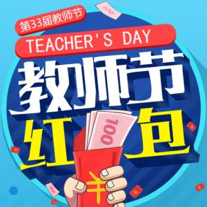 教师节--答~题抢hong包