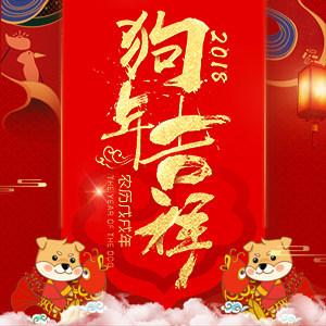2018金犬送福,狗年吉祥