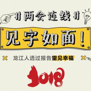 见字如面!龙江人透过报告望见幸福2018#两会连线#