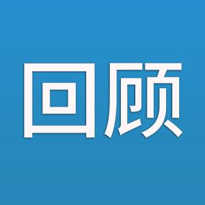 我是#分享人昵称#,向您推荐港荣广场第三届会员节活动回顾!