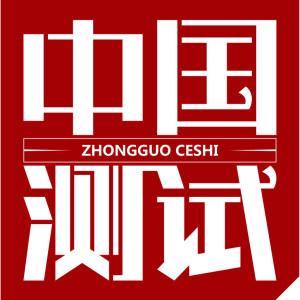 《中国测试》期刊简介