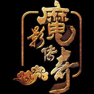 中国大型情景娱乐体验超级IP,重磅登陆沈阳!