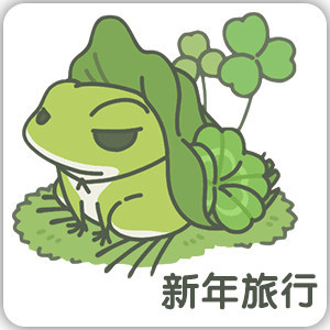 旅行青蛙-新年旅行