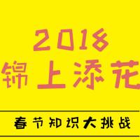 #分享人昵称#2018锦上添花!