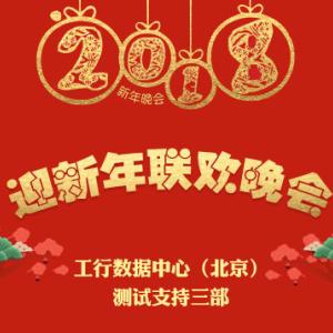 测试支持三部迎新年晚会集锦