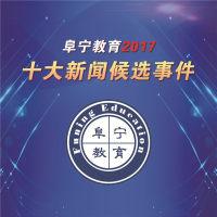 阜宁教育2017十大新闻候选事件80416次分享