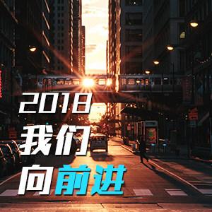 2018 我们向前进
