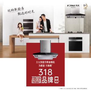 方太318超级品牌日——【青岛站】!