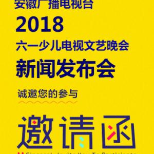 安徽广播电视台2018六一少儿电视文艺晚会发布会