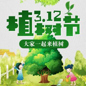 企业团体植树节活动