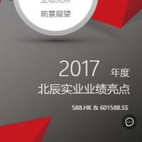 2017年度北辰实业业绩亮点