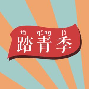 踏青旅游邀请函模版