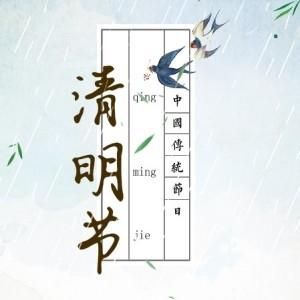 清明踏青系列(一)