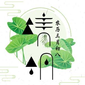 清明踏青系列(四)