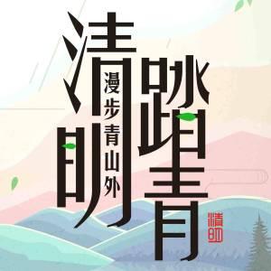 清明踏青系列(五)