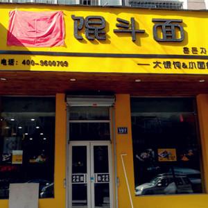 馄斗面丨时尚休闲餐厅开业啦!首月超多优惠等你来!