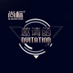 2018尚标知识产权集团临沂分公司揭幕暨新品发布会