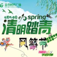 """#分享人昵称#金谷时代广场""""清明踏青——风筝节""""风筝免费送啦!"""