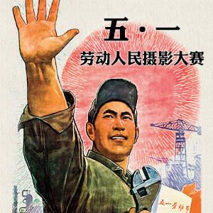 五一劳动节照片投票