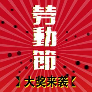 五一劳动节大奖来袭!