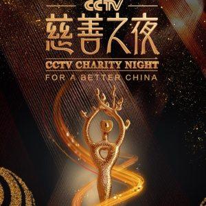 CCTV慈善之夜